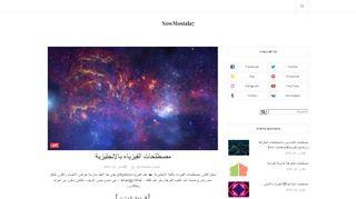 لقطة شاشة لموقع Mostala7 site بتاريخ 21/09/2019 بواسطة دليل مواقع الاقرب