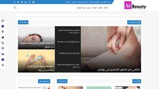 لقطة شاشة لموقع عرب بيوتي بتاريخ 21/09/2019 بواسطة دليل مواقع الاقرب