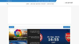 لقطة شاشة لموقع kora4top بتاريخ 22/09/2019 بواسطة دليل مواقع الاقرب