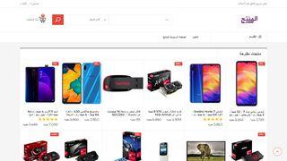 لقطة شاشة لموقع Elmontag.com Shop Now - المنتج. كوم بتاريخ 21/09/2019 بواسطة دليل مواقع الاقرب