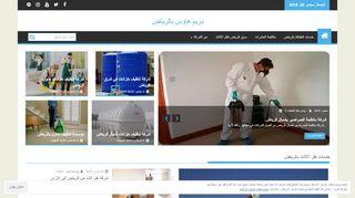 لقطة شاشة لموقع دريم هاوس للتنظيف بالرياض بتاريخ 21/09/2019 بواسطة دليل مواقع الاقرب