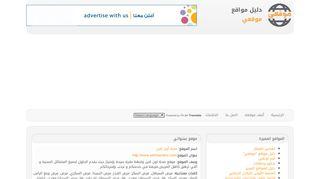 """لقطة شاشة لموقع دليل مواقع """"موقعي"""" بتاريخ 21/09/2019 بواسطة دليل مواقع الاقرب"""
