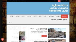 لقطة شاشة لموقع مقاولات الكويت بتاريخ 22/09/2019 بواسطة دليل مواقع الاقرب
