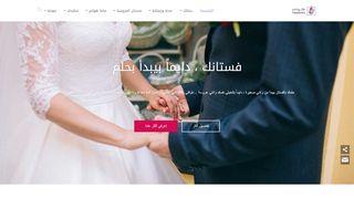 لقطة شاشة لموقع hawanim bridal & evening wear بتاريخ 21/09/2019 بواسطة دليل مواقع الاقرب
