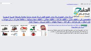 لقطة شاشة لموقع شركة منازل الخليج | للخدمات المنزلية المتكاملة بتاريخ 21/09/2019 بواسطة دليل مواقع الاقرب