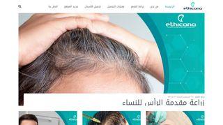 لقطة شاشة لموقع اثيكانا كلينك : مركز زراعة شعر وعمليات تجميل في تركيا - اسطنبول بتاريخ 21/09/2019 بواسطة دليل مواقع الاقرب
