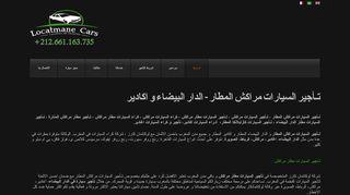 لقطة شاشة لموقع تـأجير السيارات مراكش المطار - الدار البيضاء و اكادير بتاريخ 21/09/2019 بواسطة دليل مواقع الاقرب