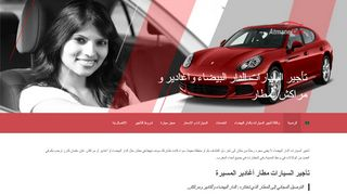 لقطة شاشة لموقع تأجير السيارات الدار البيضاء واغادير و مراكش المطار بتاريخ 21/09/2019 بواسطة دليل مواقع الاقرب
