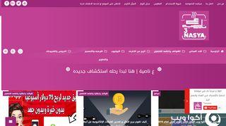 لقطة شاشة لموقع ع الناصية بتاريخ 22/09/2019 بواسطة دليل مواقع الاقرب