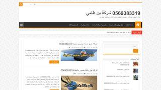 لقطة شاشة لموقع بن طامي بتاريخ 22/09/2019 بواسطة دليل مواقع الاقرب