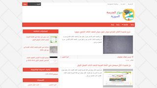 لقطة شاشة لموقع منهاج المدرسة السورية بتاريخ 22/09/2019 بواسطة دليل مواقع الاقرب