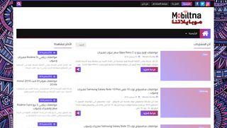 لقطة شاشة لموقع موبايلاتنا بتاريخ 22/09/2019 بواسطة دليل مواقع الاقرب