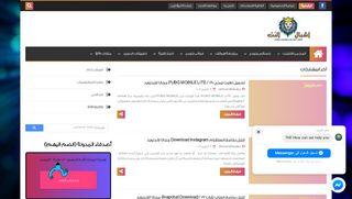 لقطة شاشة لموقع اشبال الانترنت بتاريخ 10/10/2019 بواسطة دليل مواقع الاقرب