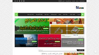 لقطة شاشة لموقع المجلات العلمية المحكمة بتاريخ 22/10/2019 بواسطة دليل مواقع الاقرب
