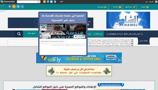 لقطة شاشة لموقع دليل المواقع الشامل بتاريخ 25/10/2019 بواسطة دليل مواقع الاقرب