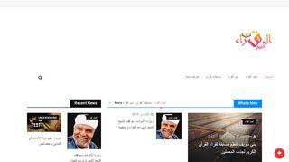 لقطة شاشة لموقع أخبار القراء بتاريخ 10/11/2019 بواسطة دليل مواقع الاقرب