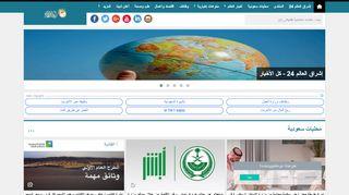 لقطة شاشة لموقع اشراق العالم بتاريخ 11/11/2019 بواسطة دليل مواقع الاقرب