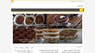 لقطة شاشة لموقع حلوه خيال بتاريخ 13/11/2019 بواسطة دليل مواقع الاقرب