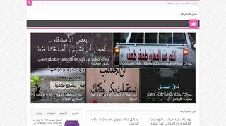 لقطة شاشة لموقع حنين الذكريات بتاريخ 13/11/2019 بواسطة دليل مواقع الاقرب