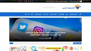 لقطة شاشة لموقع التسويق العربي بتاريخ 14/11/2019 بواسطة دليل مواقع الاقرب