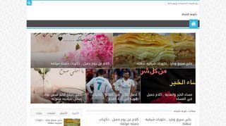 لقطة شاشة لموقع دلوعة كشخه بتاريخ 13/11/2019 بواسطة دليل مواقع الاقرب