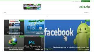 لقطة شاشة لموقع برامج كمبيوتر بتاريخ 12/11/2019 بواسطة دليل مواقع الاقرب