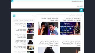 لقطة شاشة لموقع احضان الحب بتاريخ 13/11/2019 بواسطة دليل مواقع الاقرب