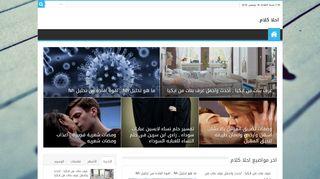 لقطة شاشة لموقع احلا كلام بتاريخ 19/11/2019 بواسطة دليل مواقع الاقرب