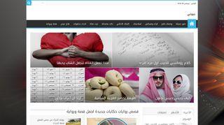 لقطة شاشة لموقع بيوتي بتاريخ 25/11/2019 بواسطة دليل مواقع الاقرب