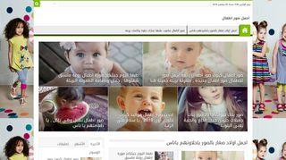 لقطة شاشة لموقع اجمل صور اطفال بتاريخ 25/11/2019 بواسطة دليل مواقع الاقرب