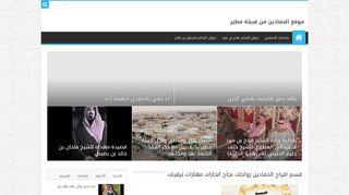 لقطة شاشة لموقع موقع الحمادين بتاريخ 25/11/2019 بواسطة دليل مواقع الاقرب