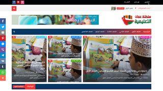 لقطة شاشة لموقع سلطنة عمان التعليمية بتاريخ 03/12/2019 بواسطة دليل مواقع الاقرب