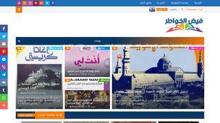 لقطة شاشة لموقع فيض الخواطر بتاريخ 03/12/2019 بواسطة دليل مواقع الاقرب