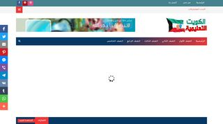 لقطة شاشة لموقع الكويت التعليمية بتاريخ 07/12/2019 بواسطة دليل مواقع الاقرب