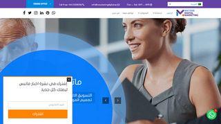 لقطة شاشة لموقع شركة تسويق الكتروني بتاريخ 07/12/2019 بواسطة دليل مواقع الاقرب