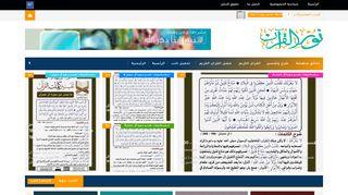 لقطة شاشة لموقع نور القرآن بتاريخ 11/12/2019 بواسطة دليل مواقع الاقرب
