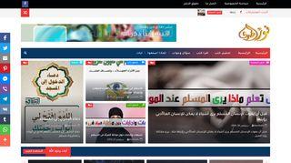 لقطة شاشة لموقع نور الهدى بتاريخ 11/12/2019 بواسطة دليل مواقع الاقرب