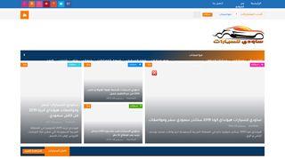 لقطة شاشة لموقع ساودي للسيارات بتاريخ 11/12/2019 بواسطة دليل مواقع الاقرب