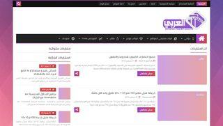 لقطة شاشة لموقع نسمات عربية بتاريخ 22/09/2019 بواسطة دليل مواقع الاقرب