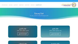 لقطة شاشة لموقع فلتر سناب شات بتاريخ 24/01/2020 بواسطة دليل مواقع الاقرب