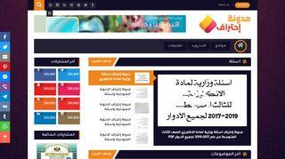 لقطة شاشة لموقع مدونة إحتراف بتاريخ 27/01/2020 بواسطة دليل مواقع الاقرب