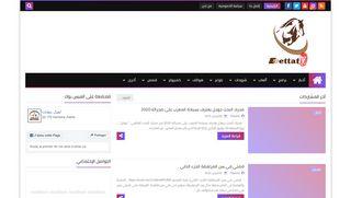 لقطة شاشة لموقع settattv بتاريخ 10/02/2020 بواسطة دليل مواقع الاقرب