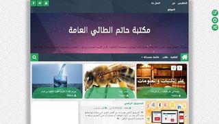 لقطة شاشة لموقع مكتبة حاتم الطائي بتاريخ 15/02/2020 بواسطة دليل مواقع الاقرب