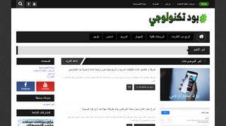 لقطة شاشة لموقع بود تكنولوجي بتاريخ 19/02/2020 بواسطة دليل مواقع الاقرب
