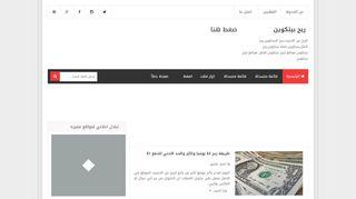 لقطة شاشة لموقع ربح بيتكوين بتاريخ 22/09/2019 بواسطة دليل مواقع الاقرب