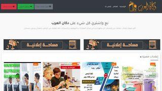 لقطة شاشة لموقع بع وإشتري كل شيء على دكان العرب بتاريخ 26/02/2020 بواسطة دليل مواقع الاقرب