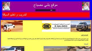 لقطة شاشة لموقع تعليم السياقة الدفاعية في المناطق الصحراوية بتاريخ 26/02/2020 بواسطة دليل مواقع الاقرب