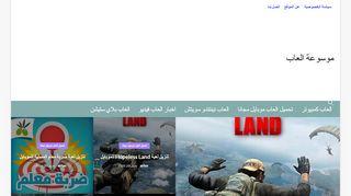لقطة شاشة لموقع موسوعة العاب بتاريخ 23/03/2020 بواسطة دليل مواقع الاقرب