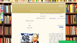 لقطة شاشة لموقع ألايكا بتاريخ 25/03/2020 بواسطة دليل مواقع الاقرب