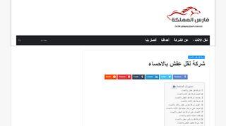 لقطة شاشة لموقع شركة نقل عفش بالاحساء بتاريخ 25/03/2020 بواسطة دليل مواقع الاقرب